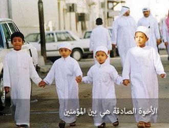 الأخوة الصادقة هي بين المؤمنين