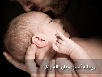 ريحانة أشمها وعلى الله رزقها