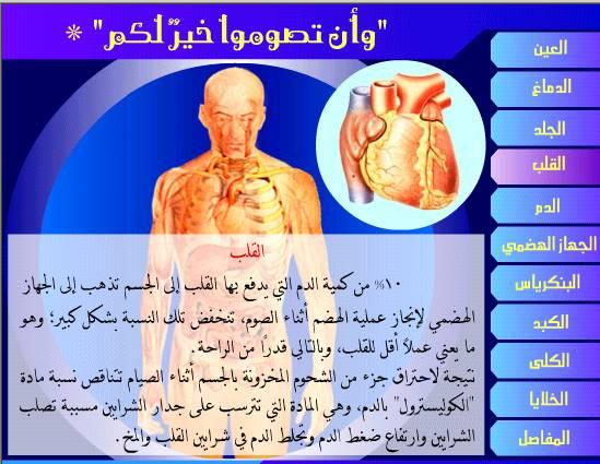 معلومات عن الصيام مفيد لمرضى السكري والقلب Elebda3.com-1513042854-532