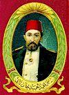 رسم للسُلطان عبدُ الحميد الثاني على بطاقةٍ بريديَّة قديمة