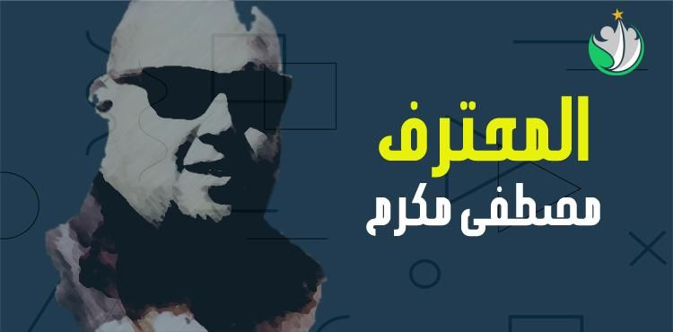 قصة نجاح المحترف مصطفى مكرم بداية من مطبعة النشر إلى الاحتراف فى مجال التصميم الجرافيكي واﻷخراج