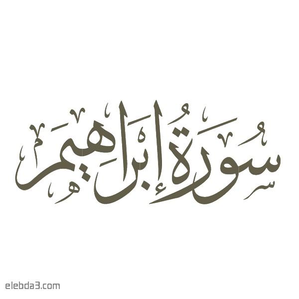 تفسير سورة  إبراهيم للشيخ الشعراوي