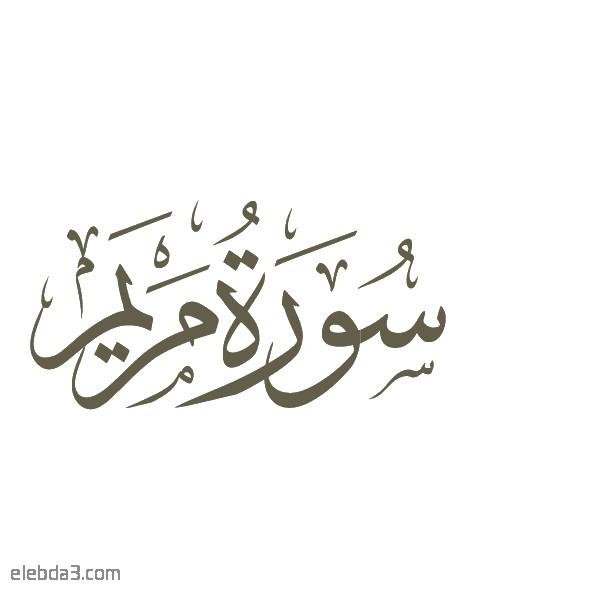 تفسير سورة  مريم للشيخ الشعراوي