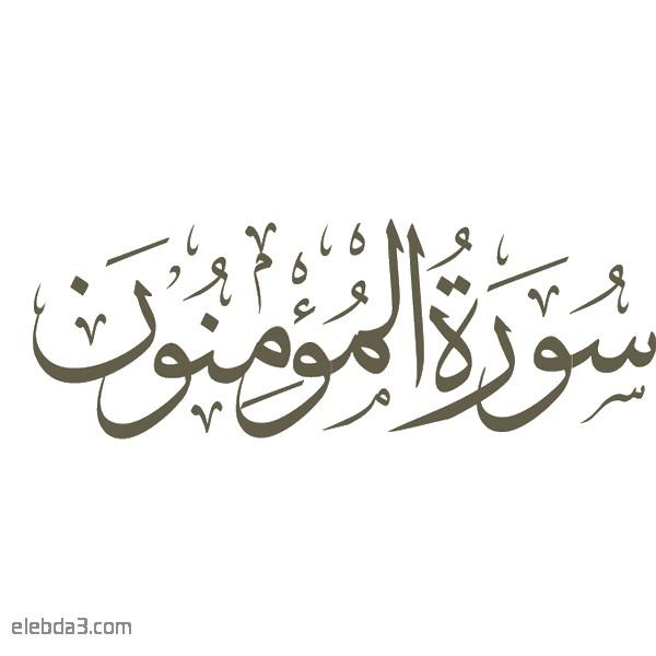 تفسير سورة  المؤمنون للشيخ الشعراوي
