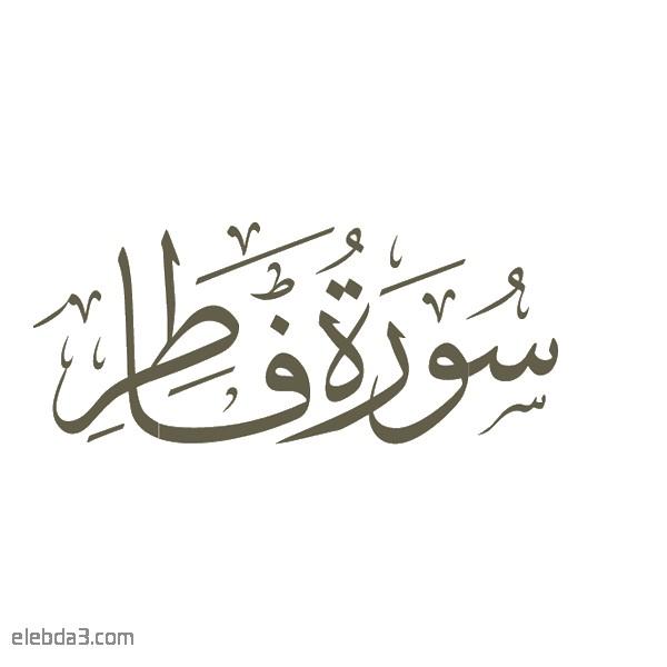 تفسير سورة  فاطر للشيخ الشعراوي