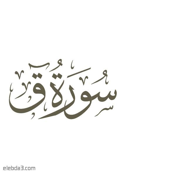 تفسير سورة  ق للشيخ الشعراوي