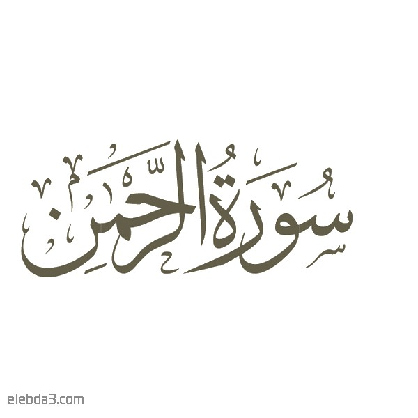 تفسير سورة  الرحمن للشيخ الشعراوي