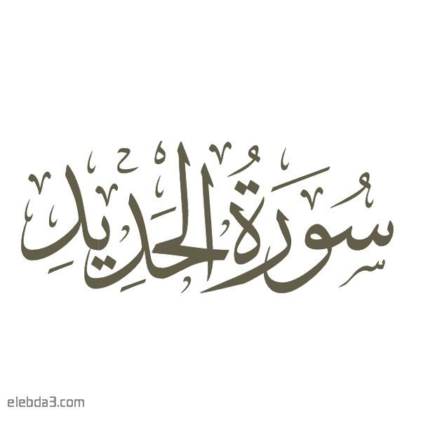 """طھظپط³ظٹط± ط³ظˆط±ط©  ط§ظ""""طط¯ظٹط¯ ظ""""ظ""""ط´ظٹط® ط§ظ""""ط´ط¹ط±ط§ظˆظٹ"""