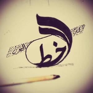 كورس تعليم الخط العربي