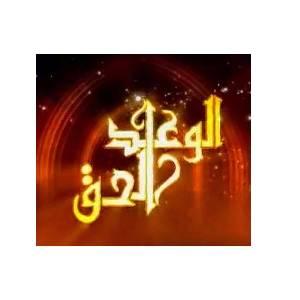 """ط§ظ""""ظˆط¹ط¯ ط§ظ""""طظ'"""