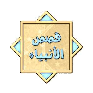 قصص الأنبياء للدكتور عمرو خالد