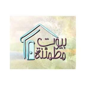 "ط§ظ""ط¨ظٹظˆطھ ط§ظ""ظ…ط·ظ…ط¦ظ†ط©"