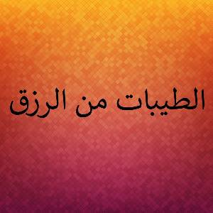 """ط§ظ""""ط·ظٹط¨ط§طھ ظ…ظ† ط§ظ""""ط±ط²ظ'"""