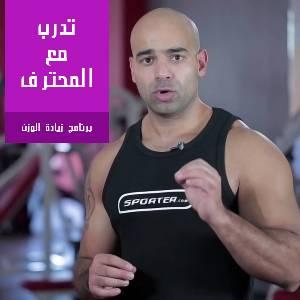 """تدرب مع المحترف  """"برنامج زيادة الوزن"""""""