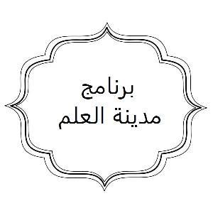 "ط¨ط±ظ†ط§ظ…ط¬ ظ…ط¯ظٹظ†ط© ط§ظ""ط¹ظ""ظ…"