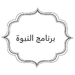 """ط¨ط±ظ†ط§ظ…ط¬ ط§ظ""""ظ†ط¨ظˆط©"""