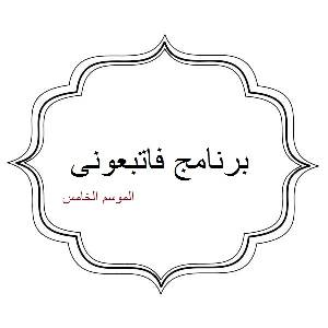 "ط¨ط±ظ†ط§ظ…ط¬ ظپط§طھط¨ط¹ظˆظ†ظ‰ (ط§ظ""ظ…ظˆط³ظ… ط§ظ""ط®ط§ظ…ط³)"