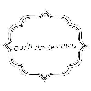 """ظ…ظ'طھط·ظپط§طھ ظ…ظ† طظˆط§ط± ط§ظ""""ط£ط±ظˆط§ط"""