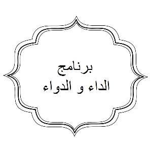 """ط¨ط±ظ†ط§ظ…ط¬ ط§ظ""""ط¯ط§ط، ظˆط§ظ""""ط¯ظˆط§ط،"""