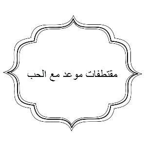 """ظ…ظ'طھط·ظپط§طھ ظ…ظˆط¹ط¯ ظ…ط¹ ط§ظ""""طط¨"""