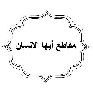 "ظ…ظ'ط§ط·ط¹ ط£ظٹظ‡ط§ ط§ظ""ط§ظ†ط³ط§ظ†"