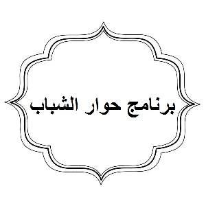 "ط¨ط±ظ†ط§ظ…ط¬ طظˆط§ط± ط§ظ""ط´ط¨ط§ط¨"