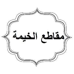 """ظ…ظ'ط§ط·ط¹ ط§ظ""""ط®ظٹظ…ط©"""