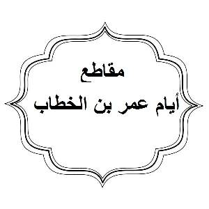 "ظ…ظ'ط§ط·ط¹ ط£ظٹط§ظ… ط¹ظ…ط± ط¨ظ† ط§ظ""ط®ط·ط§ط¨  (ط§ظ""ظپط§ط±ظˆظ')"