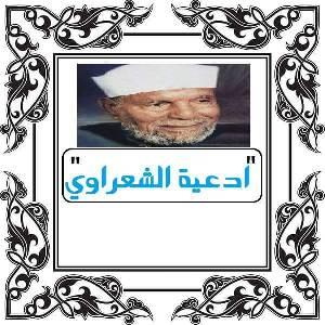 """ط£ط¯ط¹ظٹط© ط§ظ""""ط´ظٹط® ط§ظ""""ط´ط¹ط±ط§ظˆظٹ"""