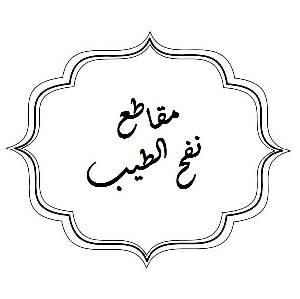 "ظ…ظ'ط§ط·ط¹ ظ†ظپط ط§ظ""ط·ظٹط¨"