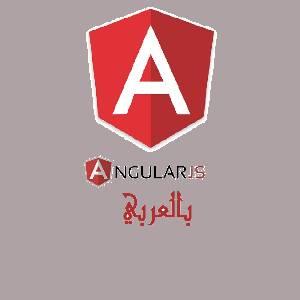 """ط¯ظˆط±ط© طھط¯ط±ظٹط¨ظٹط© ظ""""ظƒظˆط±ط³ Angular.JS"""