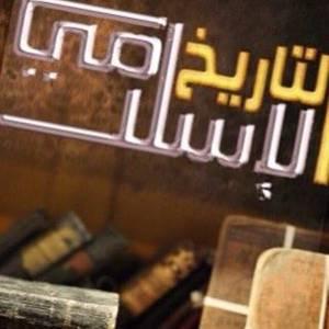 قصص العصر الذهبي للحضارة الإسلامية