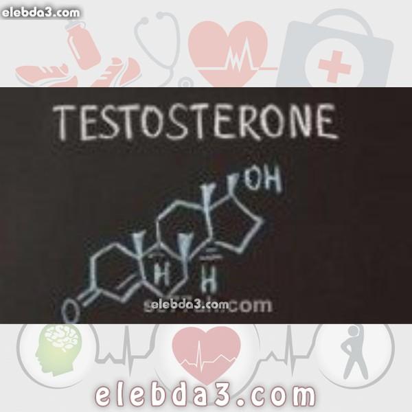 مقال: كيف أحصل على هرمون التستوستيرون | امراض الغدد الصماء