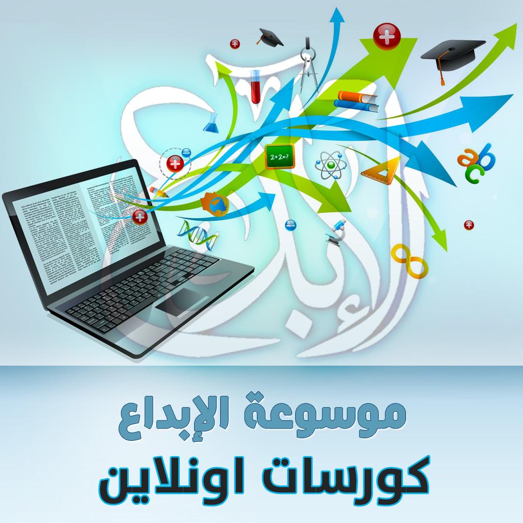 كورسات ووظائف لتخصص الأبحاث والتطوير Research-and-Development